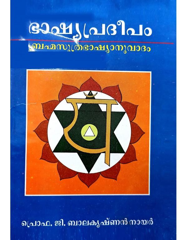 ഭാഷ്യപ്രദീപം ബ്രഹ�...