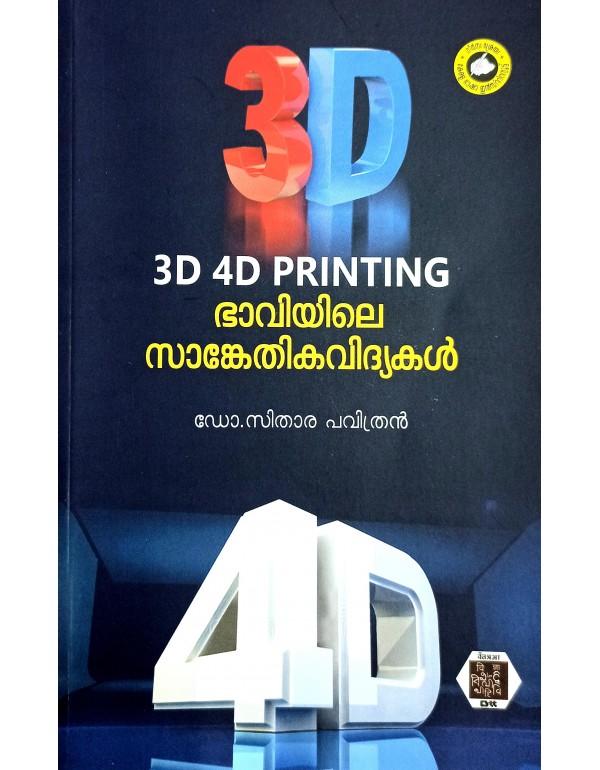 3D&4D പ്രിന്റിംഗ് ഭാ...