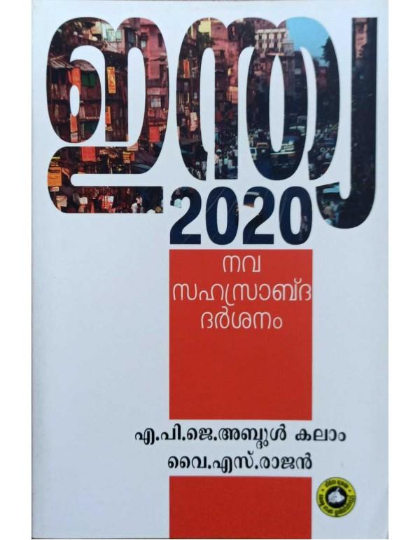 ഇന്ത്യ 2020 നവസഹസ്രാ�...