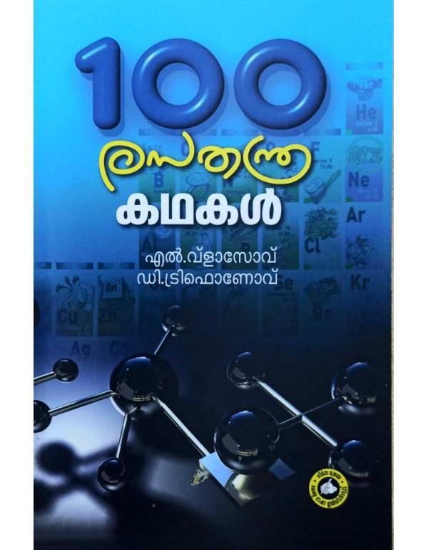 100 രസതന്ത്രകഥകള്