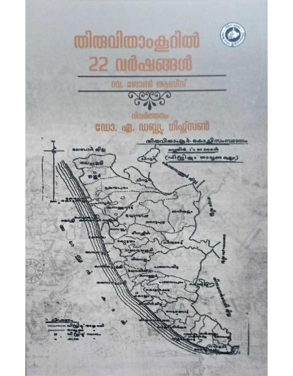 തിരുവിതാംകൂറില് 2...