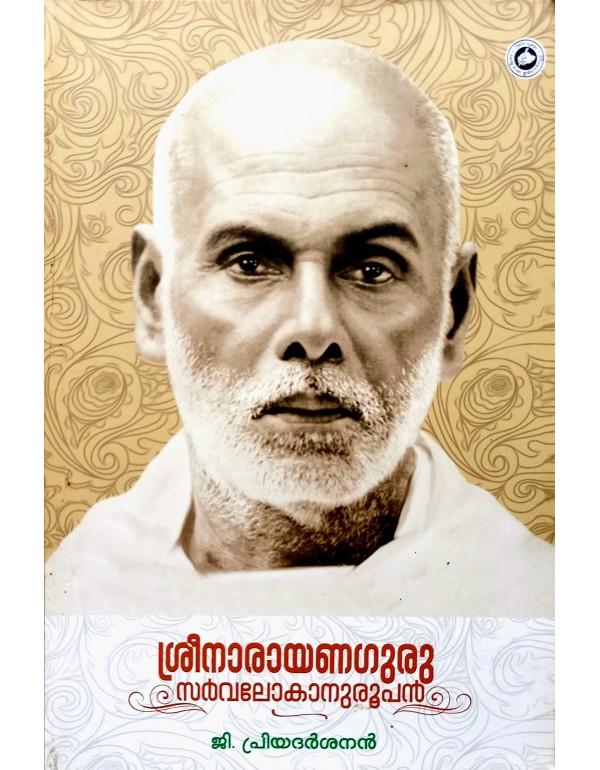 ശ്രീനാരായണഗുരു സര്വലോകാനുരൂപന്