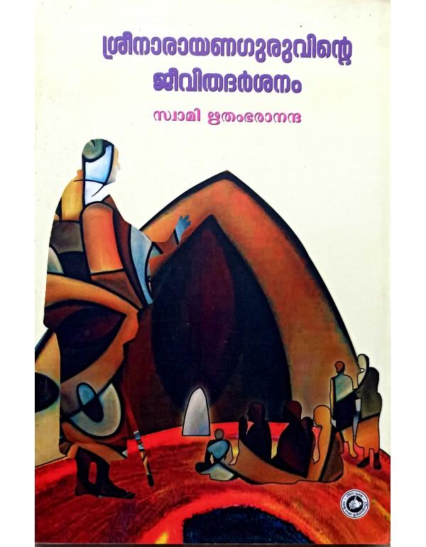 ശ്രീനാരായണഗുരുവി�...