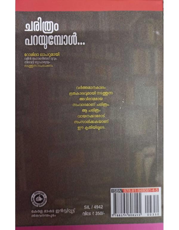 ചരിത്രം പറയുമ്പോള്