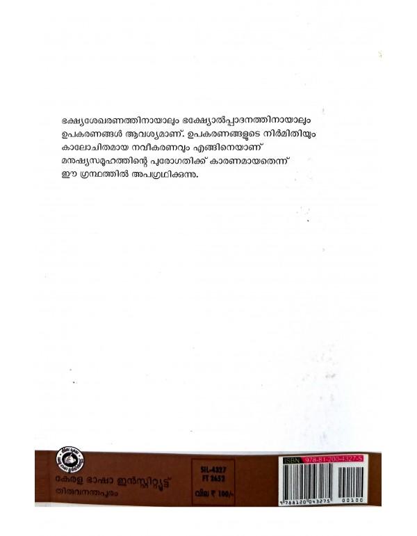 സൈദ്ധവ നാഗരികത  ഭാരതജനചരിത്രം 2