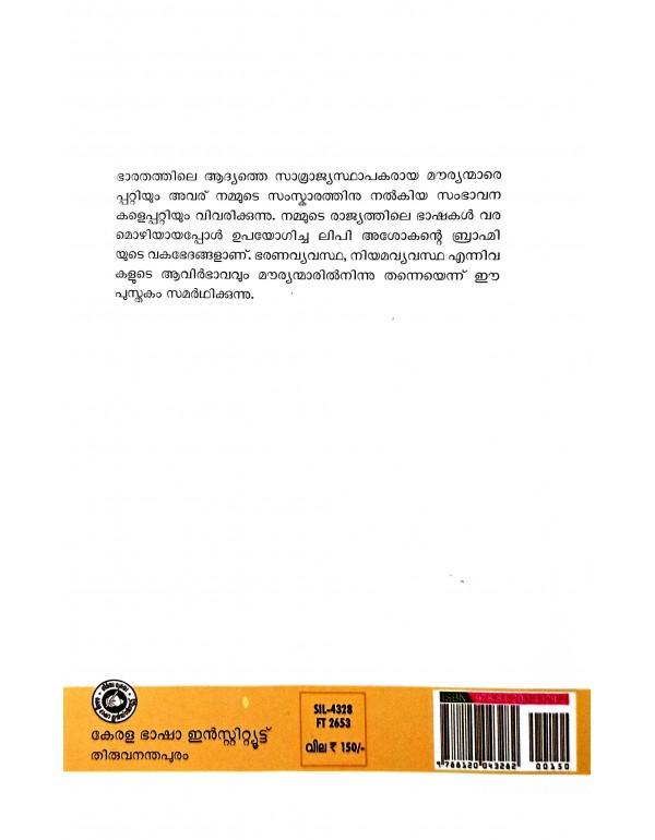 മൗര്യൻ ഇന്ത്യ ഭാരതജനചരിത്രം 4