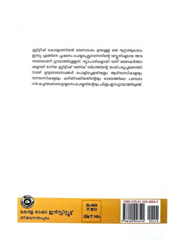 ഇന്ത്യന് സമ്പദ്  വ്യവസ്ഥ ആദ്യകാല ബ്രിട്ടീഷ്ഭരണത്തിന് കീഴില് 1757-1857
