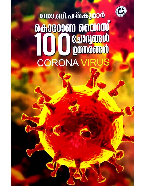 കൊറോണ വൈറസ് 100 ചോദ്�...