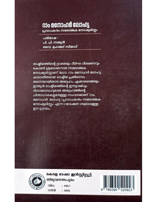 റാം മനോഹര് ലോഹ്യ പ്രവാചകനും സമരാത്മക സോഷ്യലിസ്റ്റും